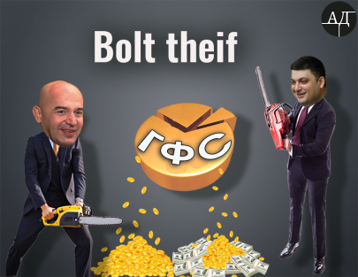 The Story of How Mr. Groysman and Mr. Kononenko Subdivided the Fiscal Body