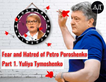 Fear and Hatred of Petro Poroshenko. Part 1 Yuliya Tymoshenko